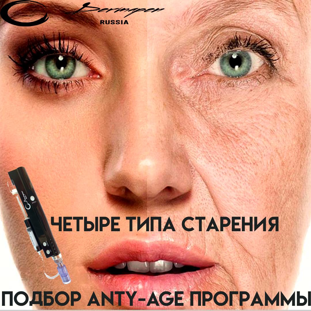 типы старение подбор процедур