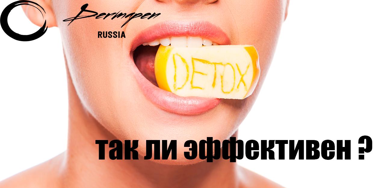 детокс диеты вред и польза