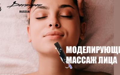 Моделирующий массаж лица. Эффект.