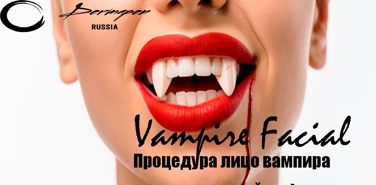 Вампирское лицо или процедуры сочетания PRP и фракционной терапии с дерампеном.