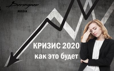 Кризис 2020. Что будет, что делать в Бьюти индустрии.
