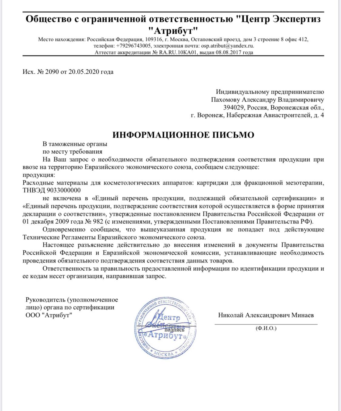 сертификат на картриджи