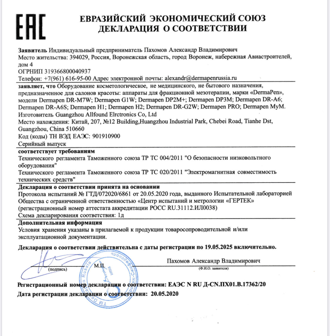сертификат на дермапены ЕАС