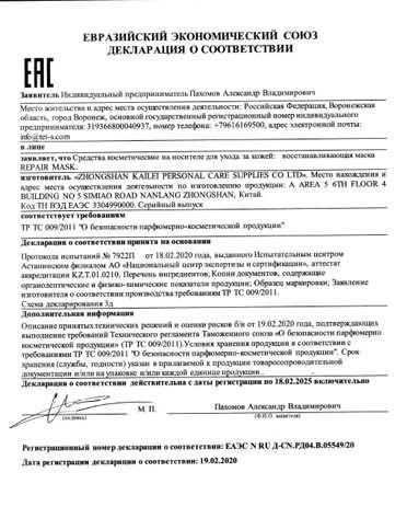 Сертификат на пост процедурные маски