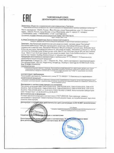 Сертификат на препараты Дермахил