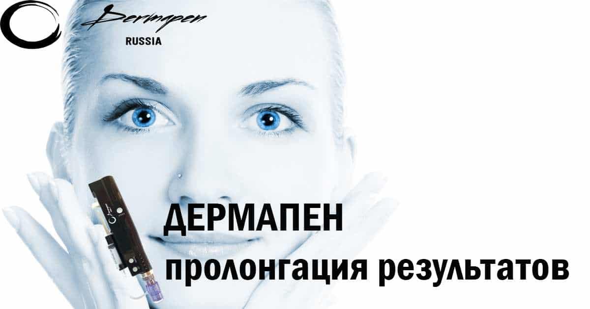 Как продлить эффект от процедур с дермапеном.