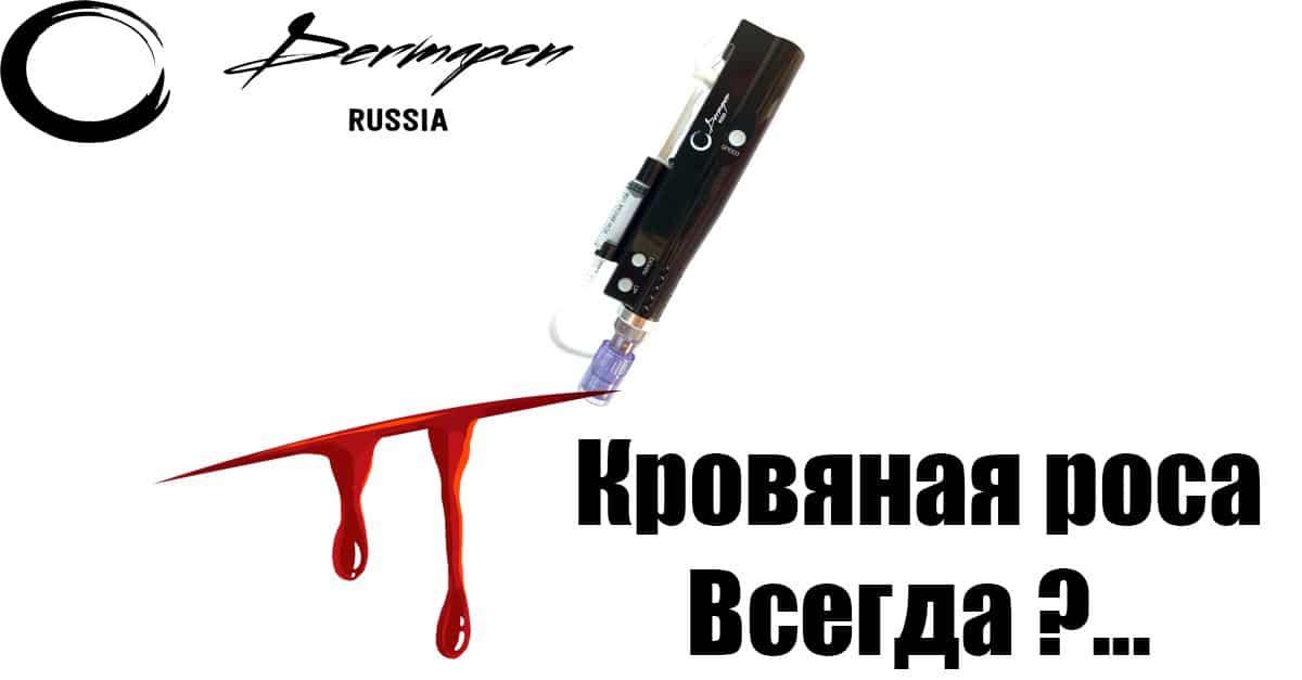 Кровяная роса
