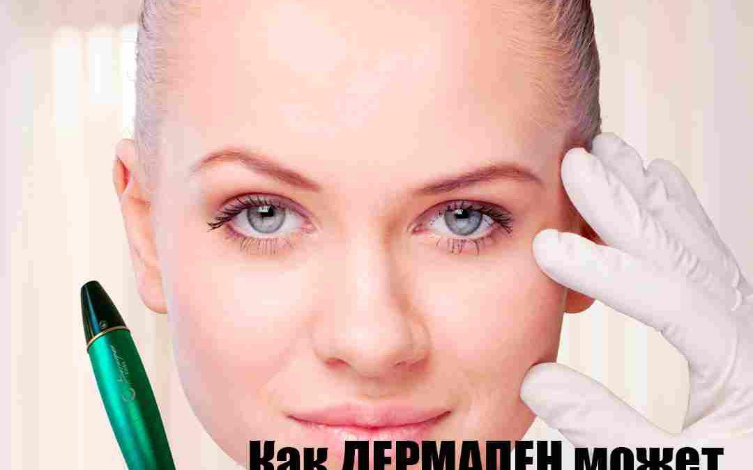 процедура с дермапеном