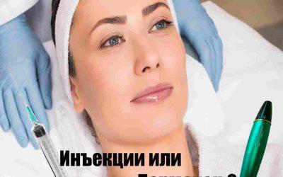 Дермапен или инъекции ?
